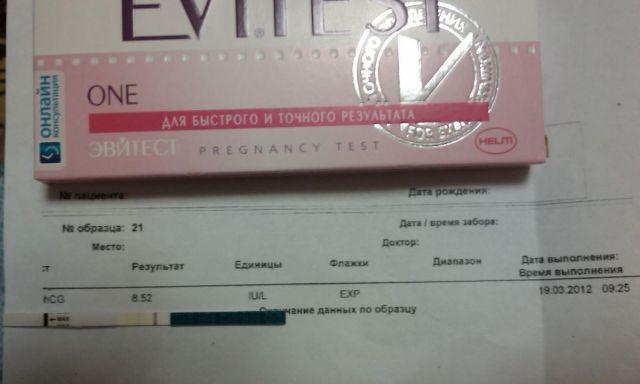 2 полоске сразу на тесте на беременность