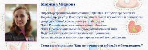 Прикрепленное изображение: MarinaChizova.jpg