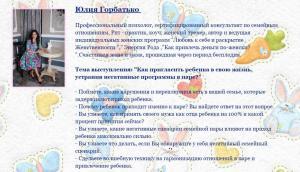Прикрепленное изображение: YlaGorbatko.jpg