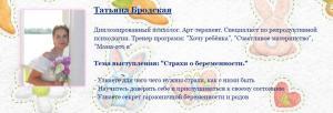 Прикрепленное изображение: TatyanaBrodskaya.jpg