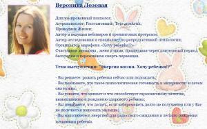 Прикрепленное изображение: VeronikaLozovaya.jpg