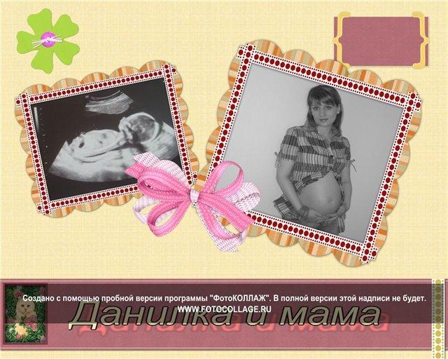 Мама и Данилка