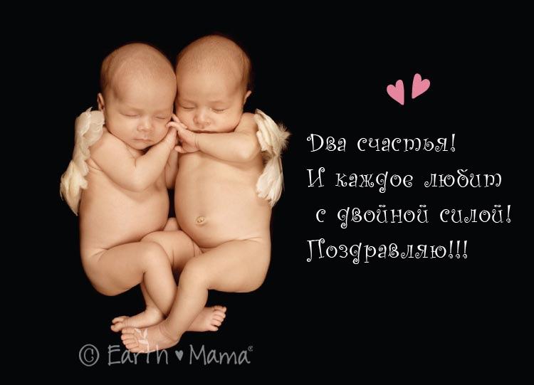 Поздравление матери двойняшек