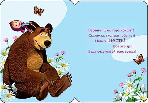 Стих поздравление с днем рождения девочке 6 лет