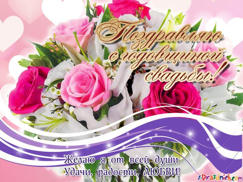 Для лешечки, открытки поздравления с годовщиной свадьбы