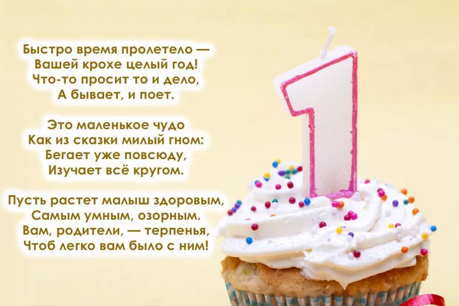 Поздравление с 61 годом жизни