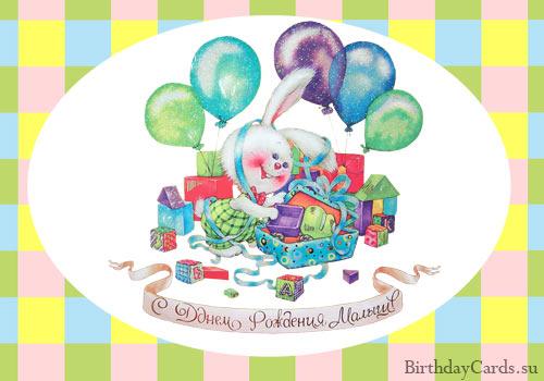 Сделать открытку, картинки с днем рождения крестника 1 годик