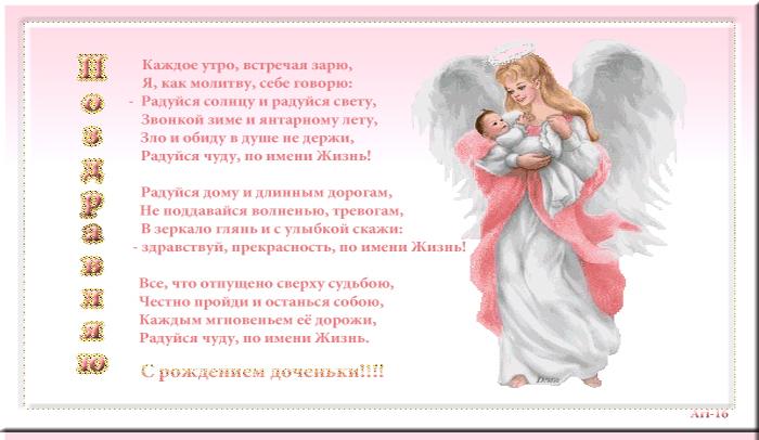 Поздравление молитва взрослой дочери