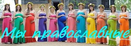 Мы православные