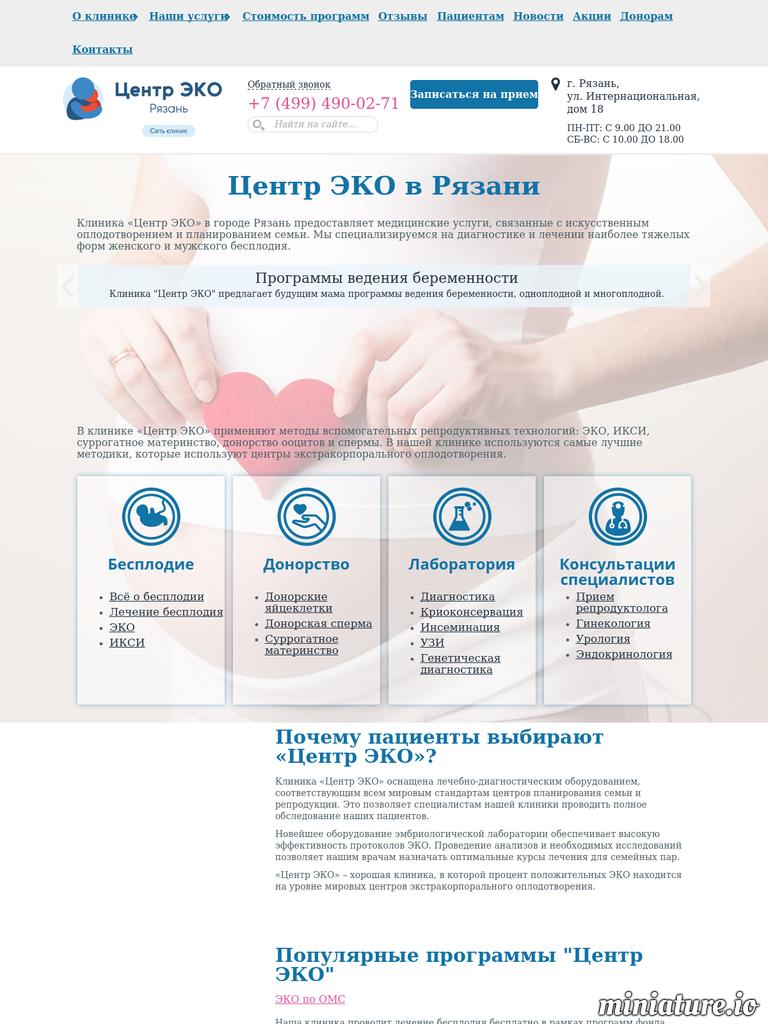 Лечение бесплодия: отзывы о методах репродуктивной медицины