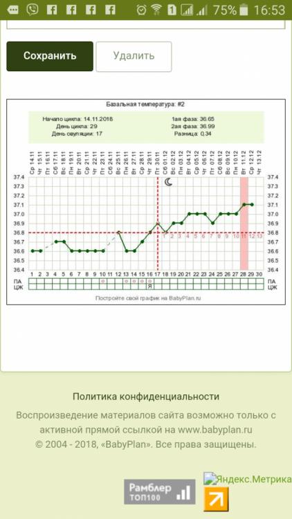 Screenshot_2018-12-15-16-53-37.png