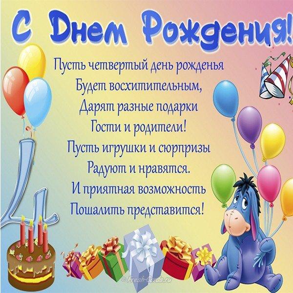 Поздравления с днем рождения мальчику и родителям своими словами