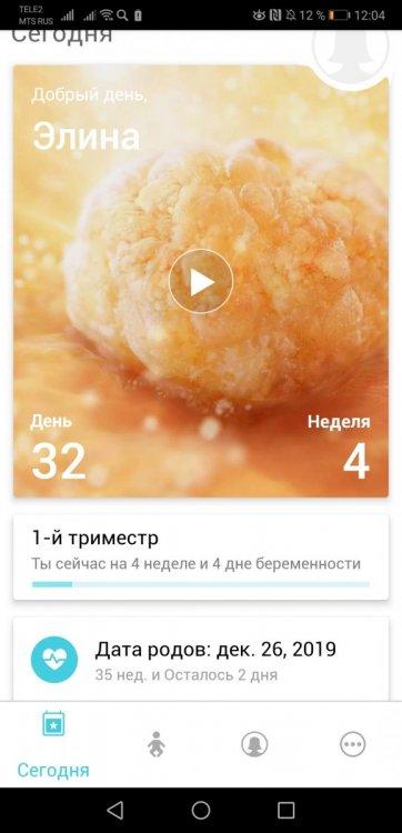 Screenshot_20190422_120413_com.hp.pregnancy.lite.jpg