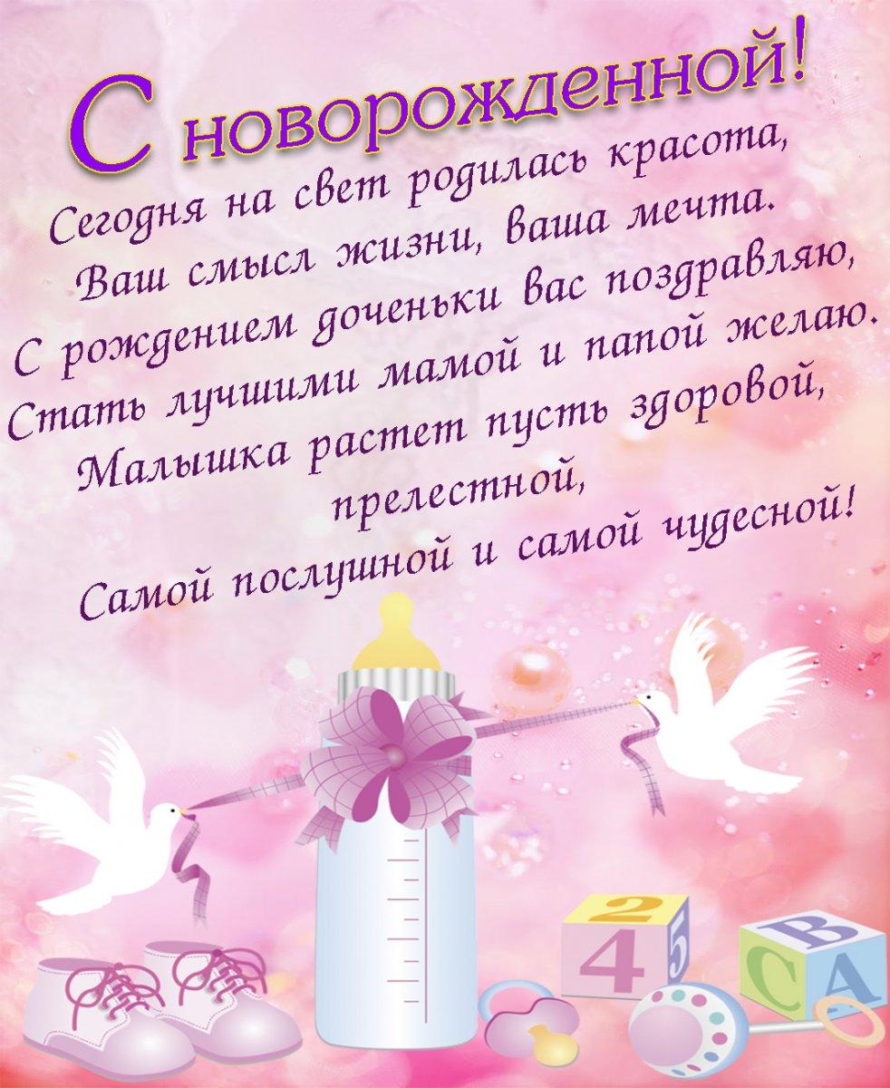 С рождением дочки картинки красивые поздравления, днем рождения подросток