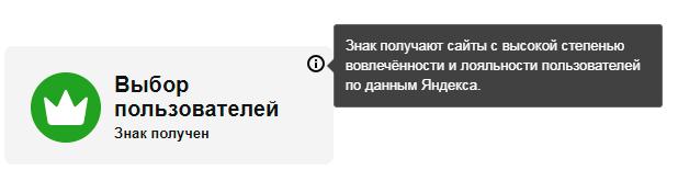 screenshot-webmaster.yandex.ru-2019.05.20-17-35-02.png