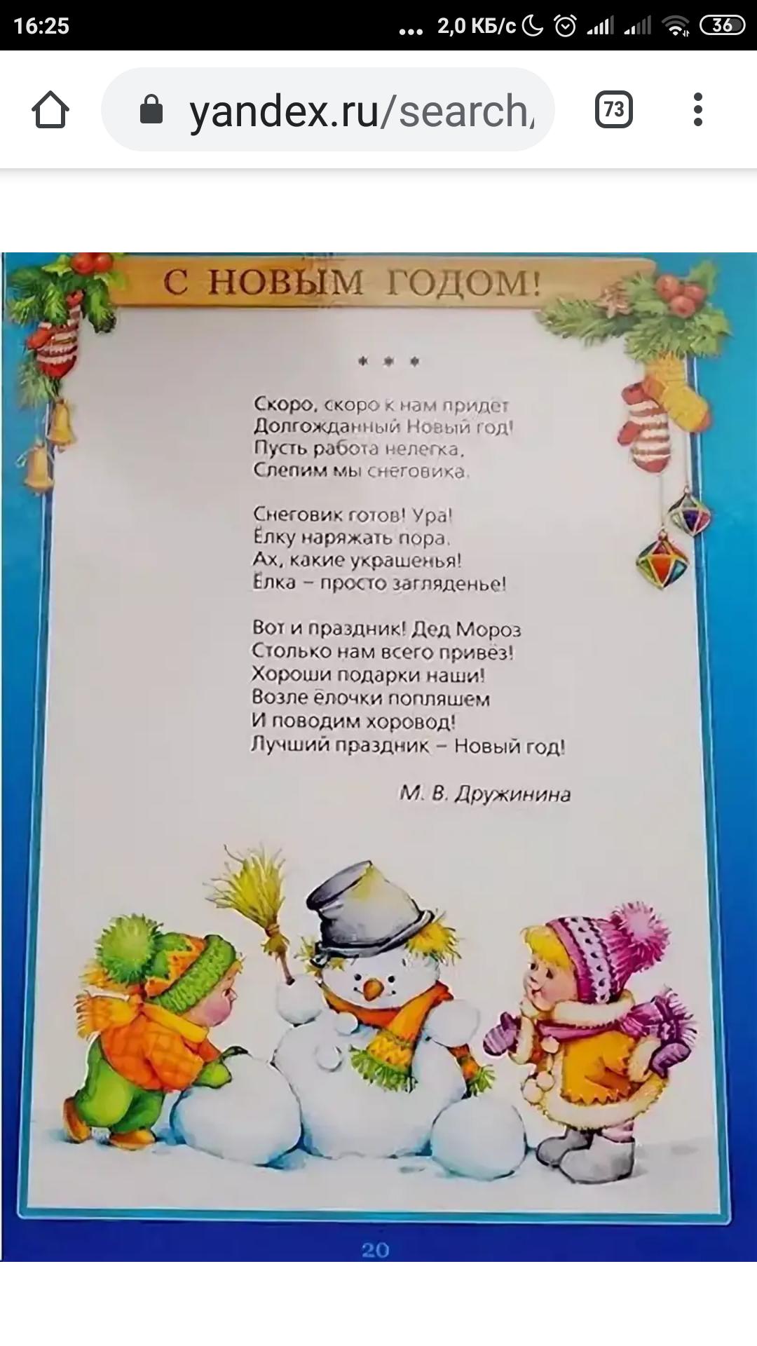 Стихи к новому году детям 5-6 лет