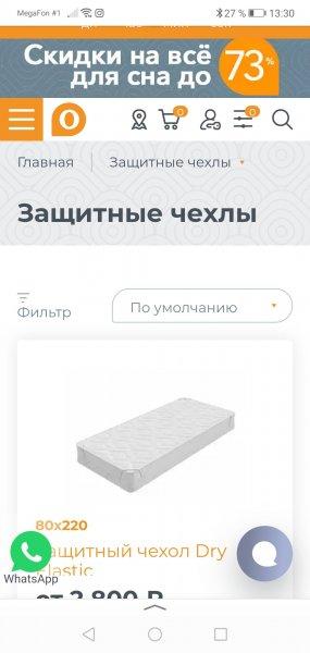 Screenshot_20200706_133005_ru.yandex.searchplugin.jpg