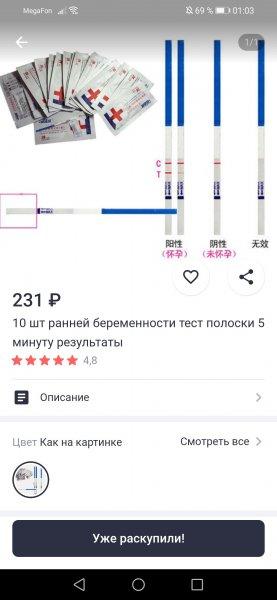 Screenshot_20210119_010344_com.joom.jpg