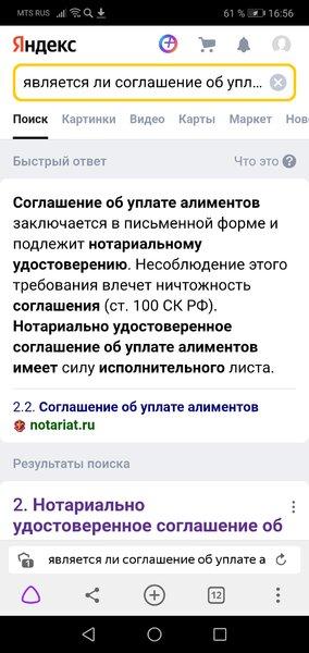 Screenshot_20210702_165629_com.yandex.browser.jpg
