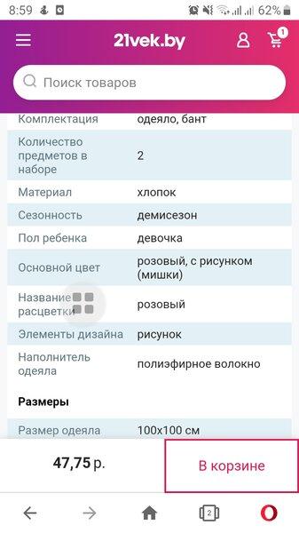 Screenshot_20210705-085921_Opera.jpg
